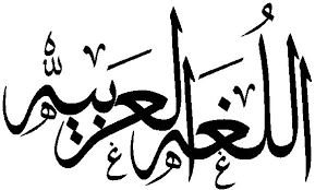 تستهای درک مطلب عربی ( تکنیکهای تست زنی )