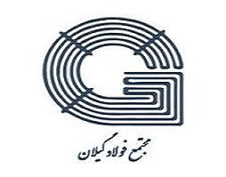 شرکت فولاد گیلان