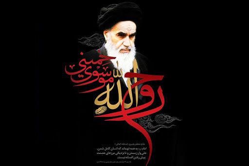 سالگرد ارتحال ملکوتی رهبر کبیر انقلاب اسلامی ایران
