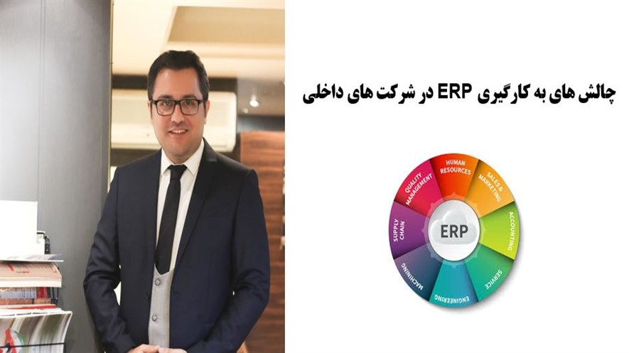چالش های به کارگیری ERP در شرکت های داخلی
