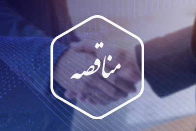 آگهی مناقصه انتقال و توسعه کارخانه پاکسار