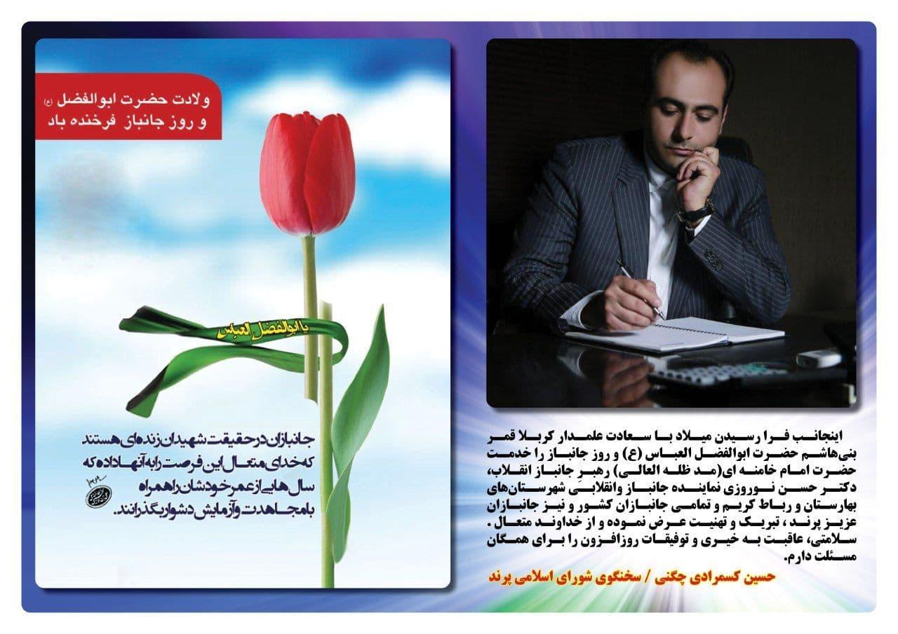 پیام تبریک سخنگوی شورای اسلامی پرند به مناسبت روز جانباز