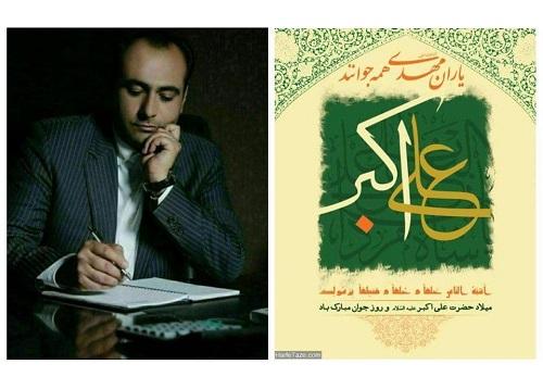 پیام تبریک سخنگوی شورای اسلامی شهر پرند به مناسبت ولادت با سعادت حضرت علی اکبر(ع) و روز جوان