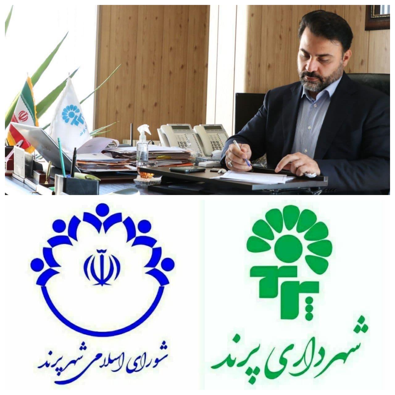 پیام تبریک شهردار پرند به مناسبت روز گرامیداشت شوراهای اسلامی شهر