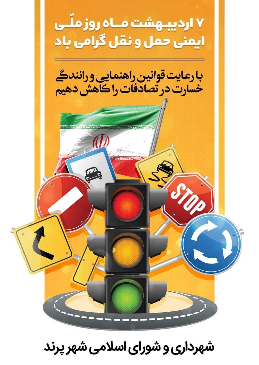پیام تبریک شهردار و اعضای شورای اسلامی شهر پرند به مناسبت روز ملی ایمنی حمل و نقل