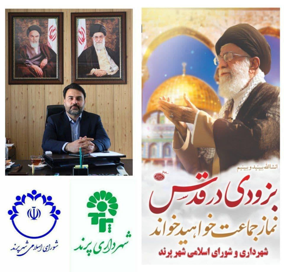 پیام شهرداررئیس و اعضای شورای اسلامی شهر پرند به مناسبت روز جهانی قدس