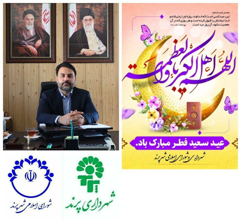 پیام تبریک شهردار و اعضای شورای اسلامی شهر پرند به مناسبت فرا رسیدن عید سعید فطر