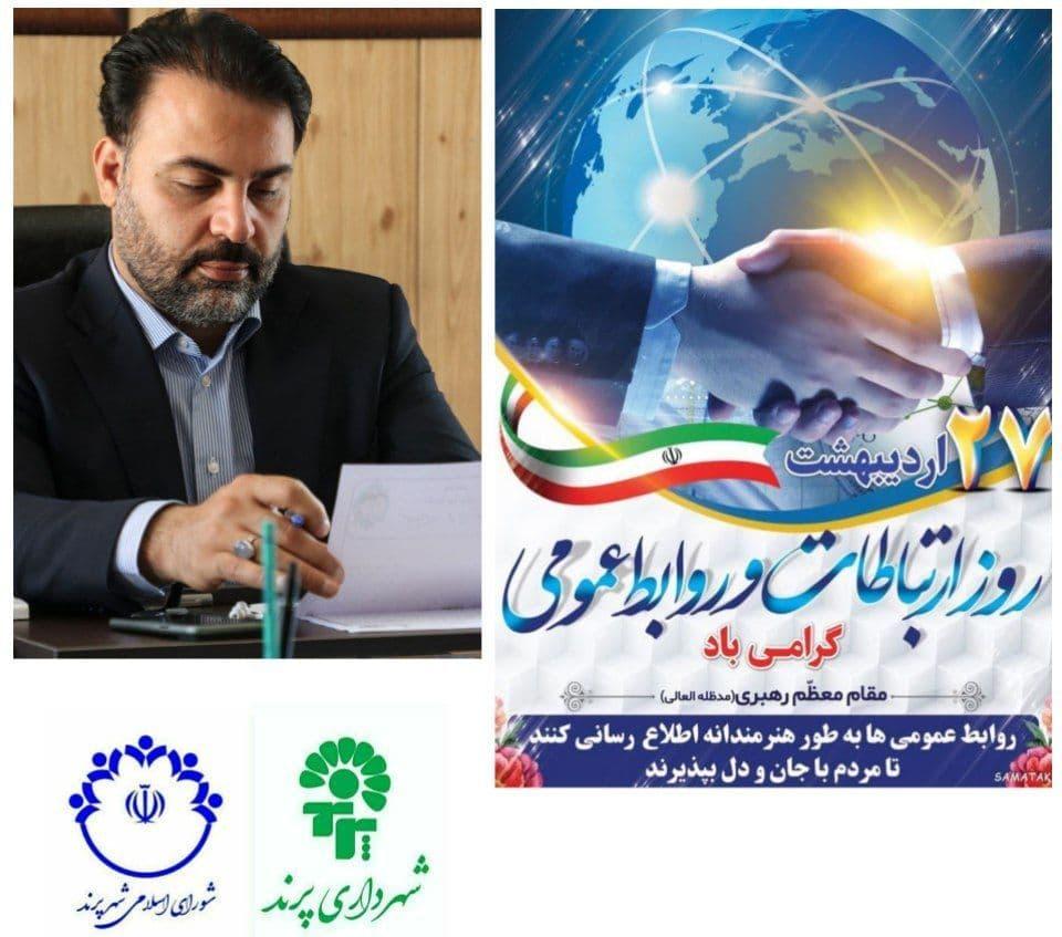پیام تبریک شهردار و اعضای شورای اسلامی شهر پرند به مناسبت روز ارتباطات و روابط عمومی