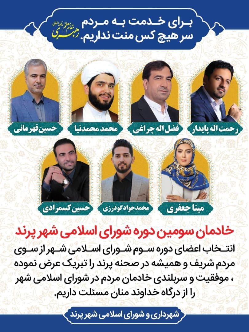 پیام تبریک شهردار به منتخبین مردم پرند در شورای اسلامی شهر