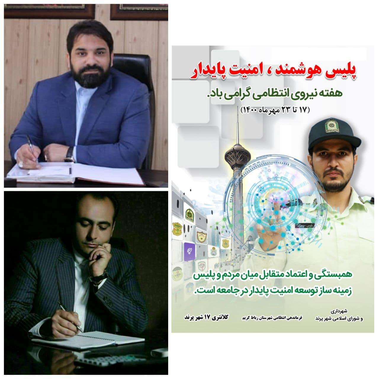 پیام شهردار و رئیس شورای اسلامی شهر پرند به مناسبت گرامیداشت هفته ناجا