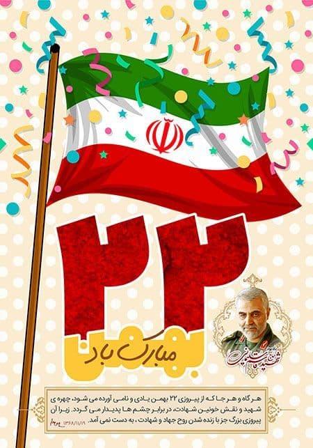 پیام تبریک شهردار و اعضای شورای اسلامی شهر پرند به مناسبت فرا رسیدن سالروز پیروزی شکوهمند انقلاب اسلامی