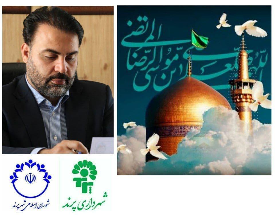پیام تبریک مدیریت شهری پرند به مناسبت میلاد با سعادت حضرت امام رضا علیه السلام