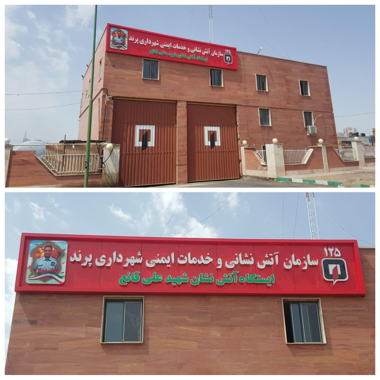 ایستگاه آتش نشانی پرند به نام و تصویر شهید علی قانع مزین شد