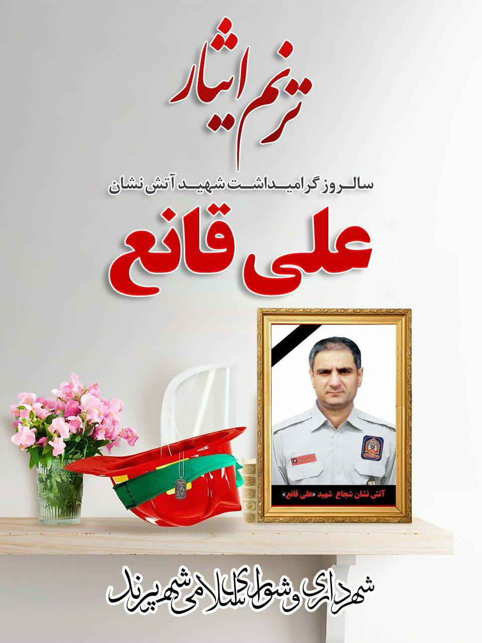 استقرار دو ایستگاه صلواتی در سومین سالگرد شهادتِ آتشنشان پرندی شهید علی قانع