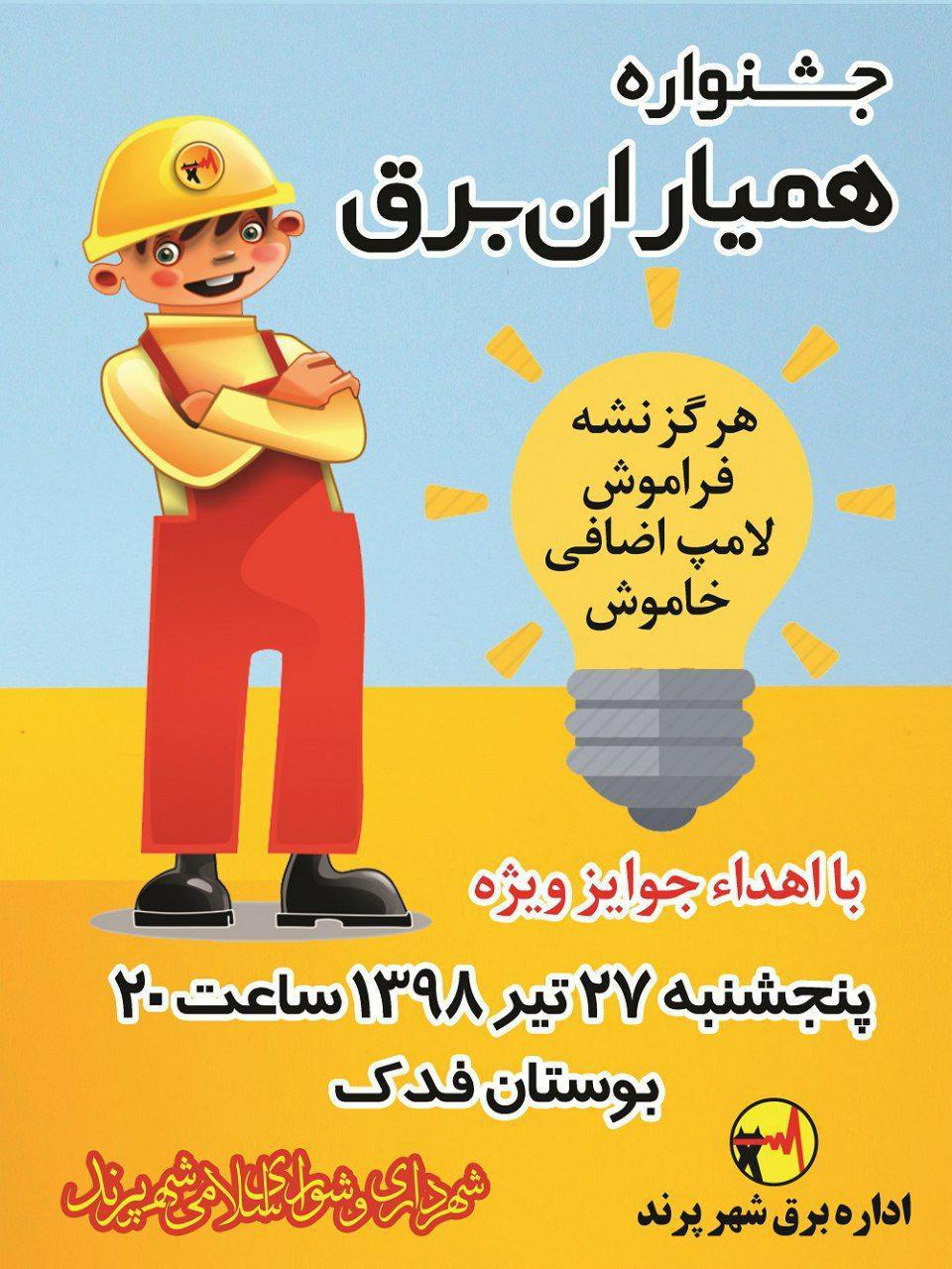 جشنواره همیاران برق در بوستان فدک شهر پرند