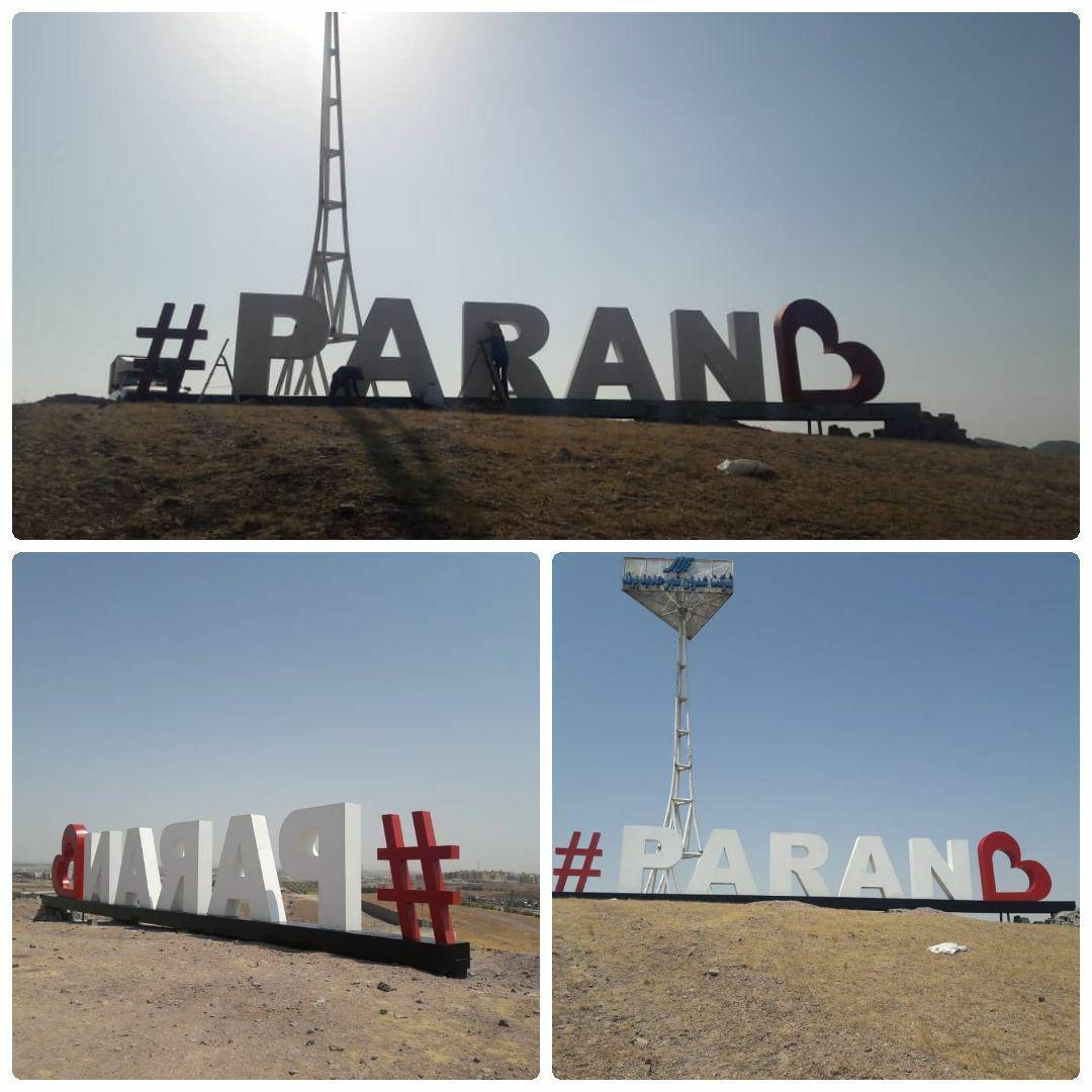 اتمام عملیات نصب اِلمان هشتک پرند (PARAND#) در ارتفاعات ورودی شهر پرند