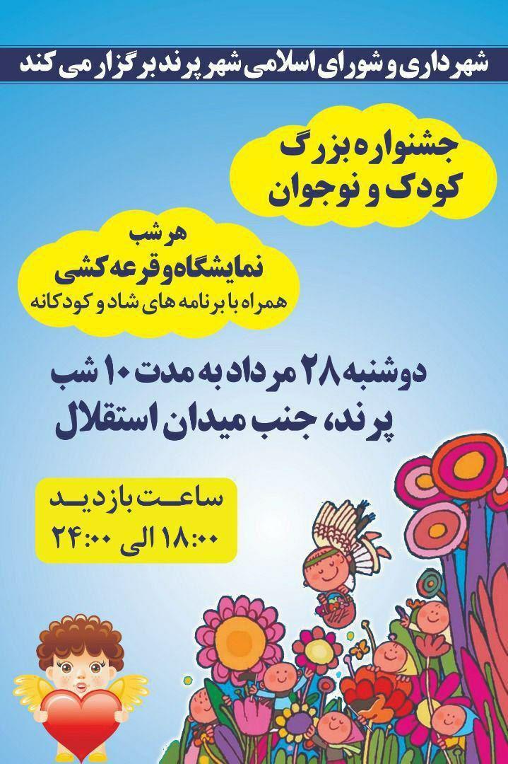 جشنواره بزرگ کودک و نوجوان به مدت ده شب در شهر پرند