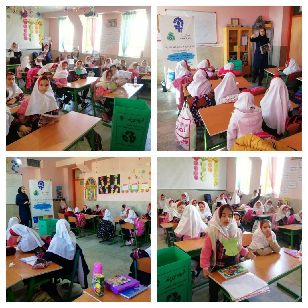 برگزاری کلاس آموزش مدیریت پسماند و تفکیک زباله از مبداء در دبستان نشاط شهر پرند