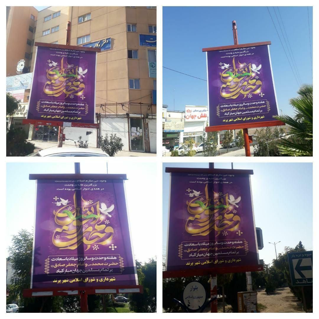 فضاسازی و تبلیغات محیطی به مناسبت گرامیداشت هفته وحدت در میادین و معابر اصلی شهر پرند