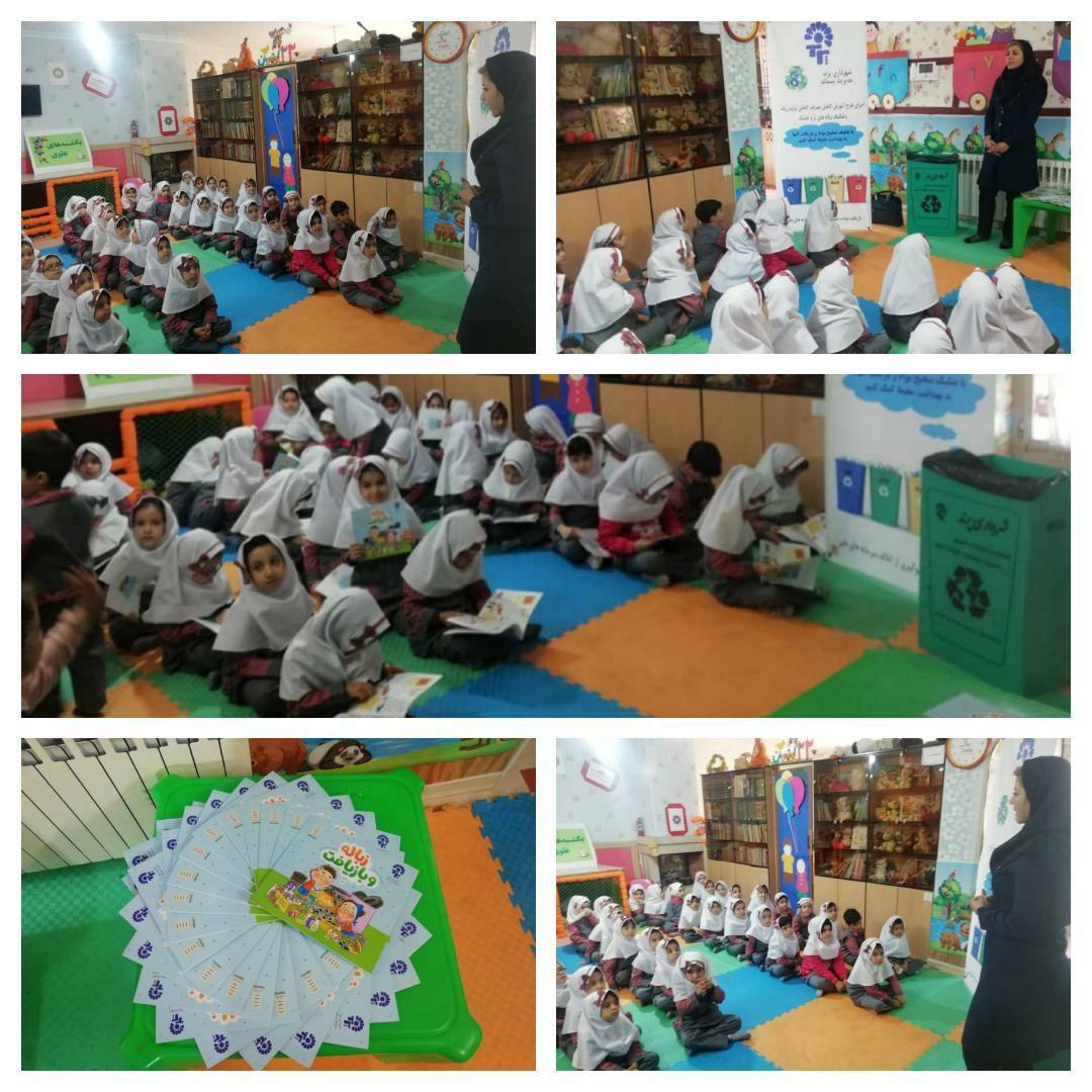 اجرای طرح آموزش مفاهیم مدیریت پسماند و تفکیک زباله از مبداء در پیش دبستانی ریحانه النبی شهر پرند