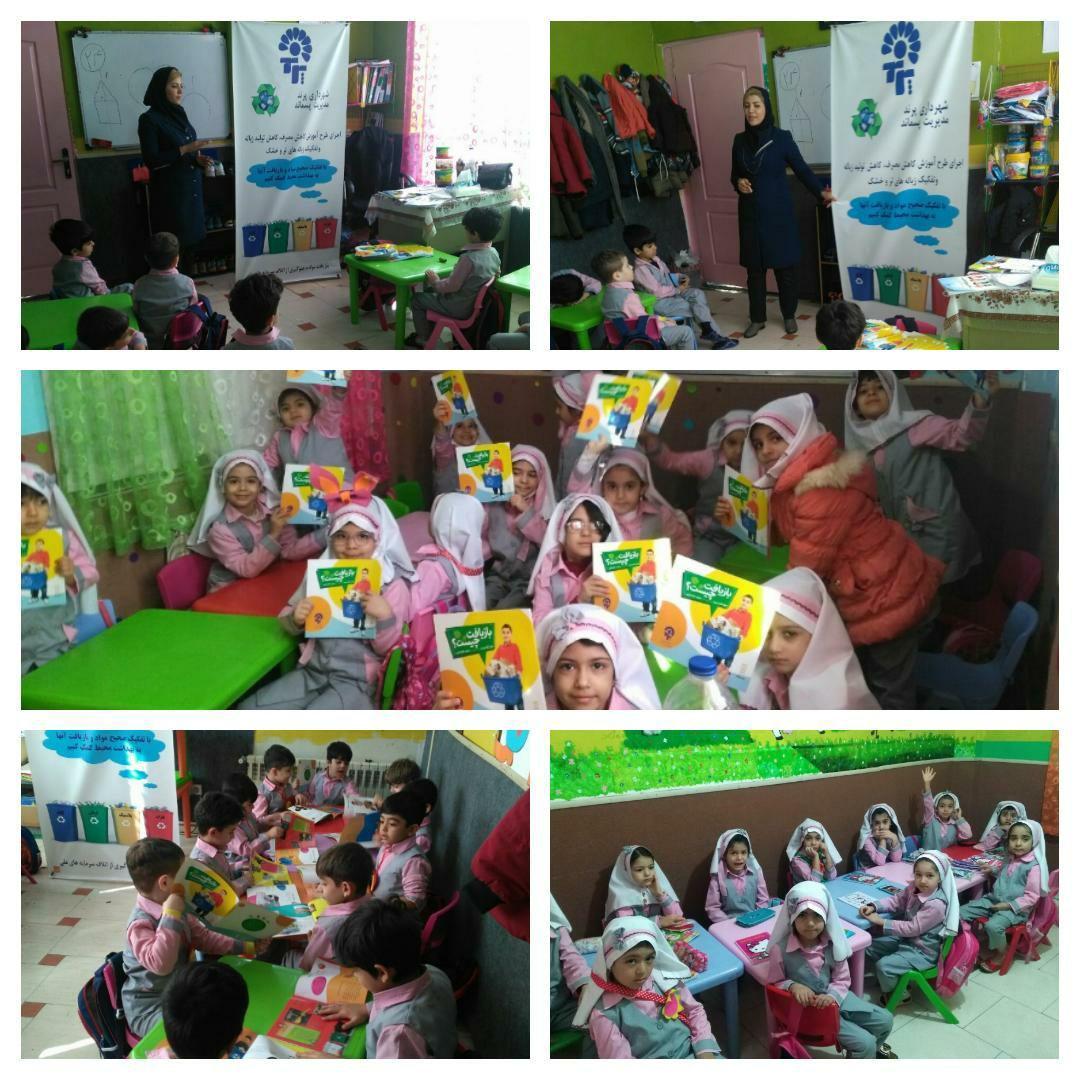 اجرای طرح آموزش مدیریت پسماند در پیش دبستانیِ مسیحا شهر پرند