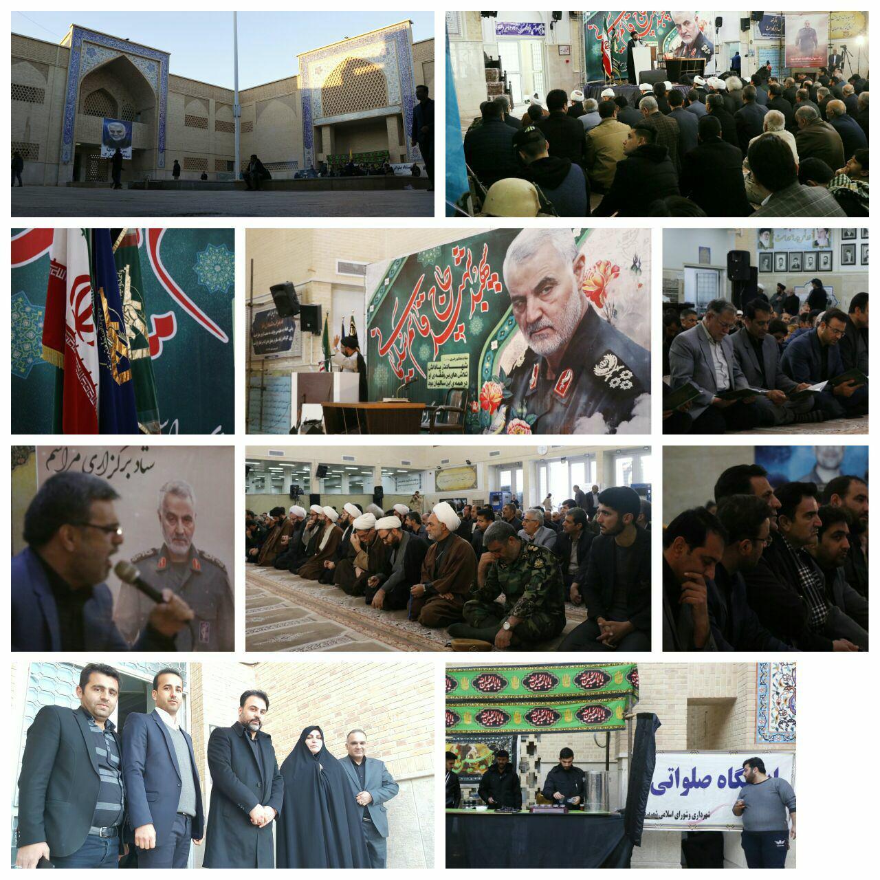 برگزاری مراسم گرامیداشت سردار دلها, شهید حاج قاسم سلیمانی در مسجد جامع امام علی (ع) شهر پرند