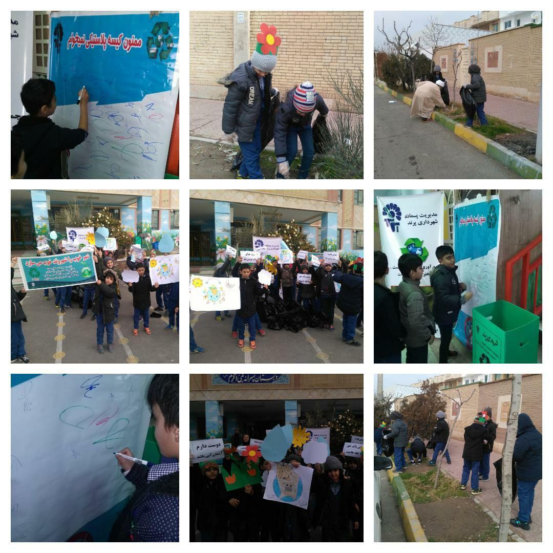 برگزاری مراسم روز هوای پاک همراه با دانش آموزان مدرسۀ امام رضا (ع) شهر پرند