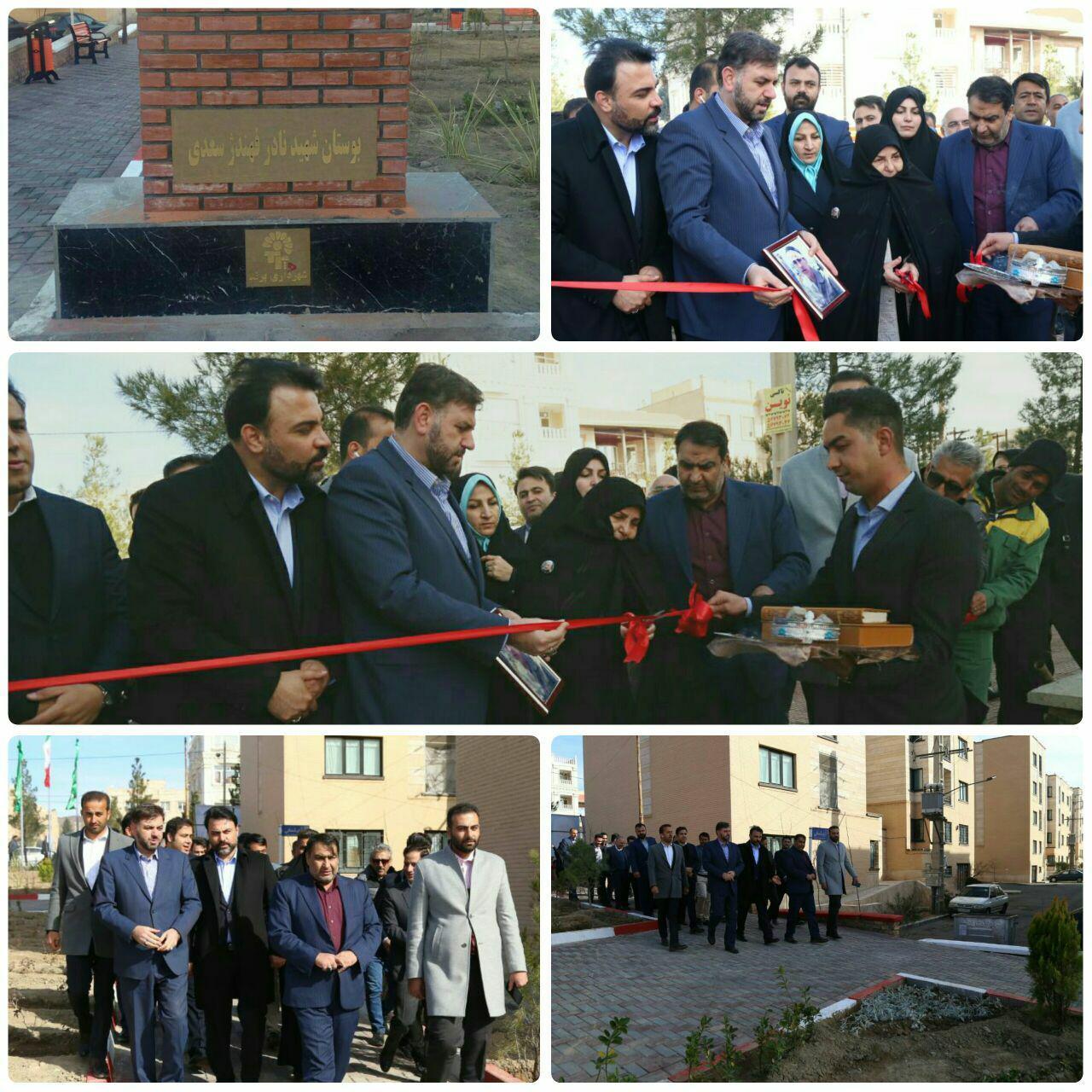 خدمتی دیگر از شهرداری پرند/ بوستان محله ای شهید نادر فهندژ سعدی در فاز یک شهر پرند افتتاح شد
