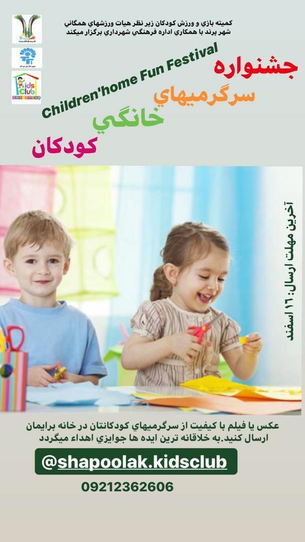 جشنواره سرگرمی های خانگیِ کودکان در شهر پرند برگزار می شود