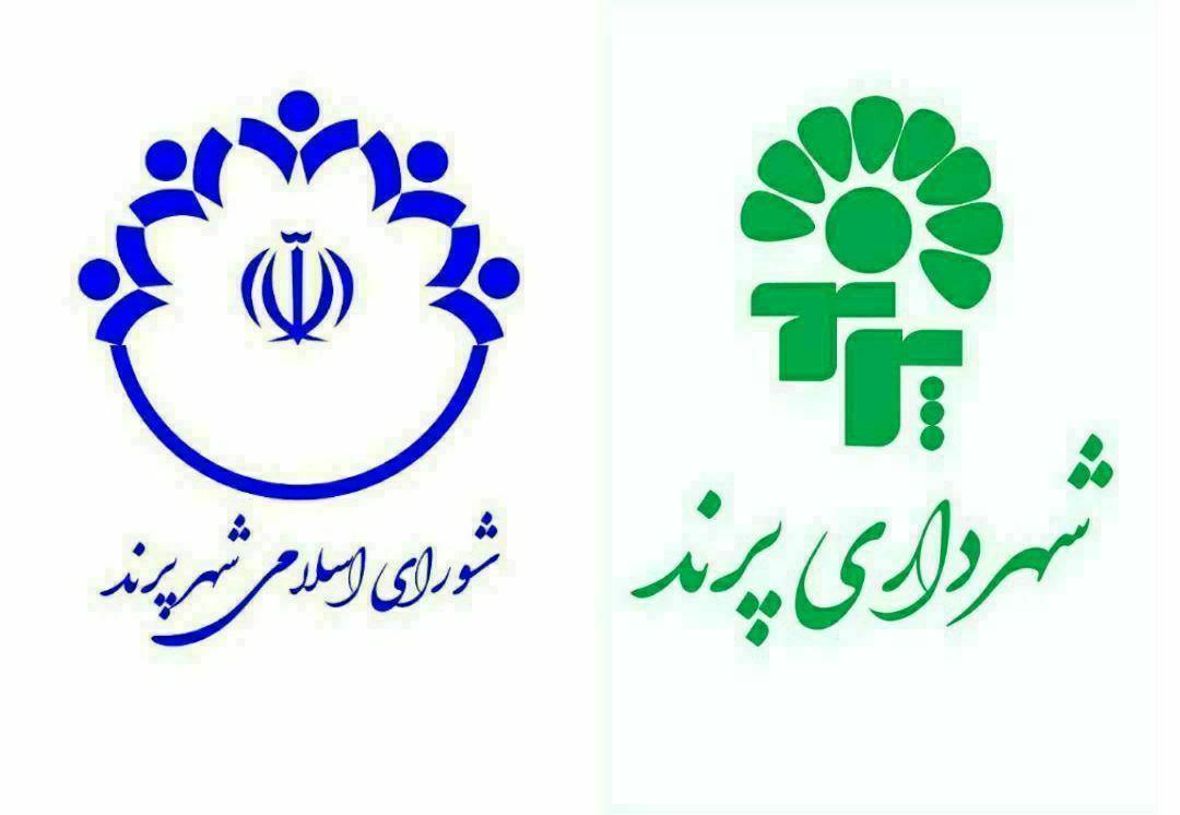 پیام تبریک شهردار و رئیس شورای اسلامی شهر پرند به مناسبت گرامیداشت روز کارمند