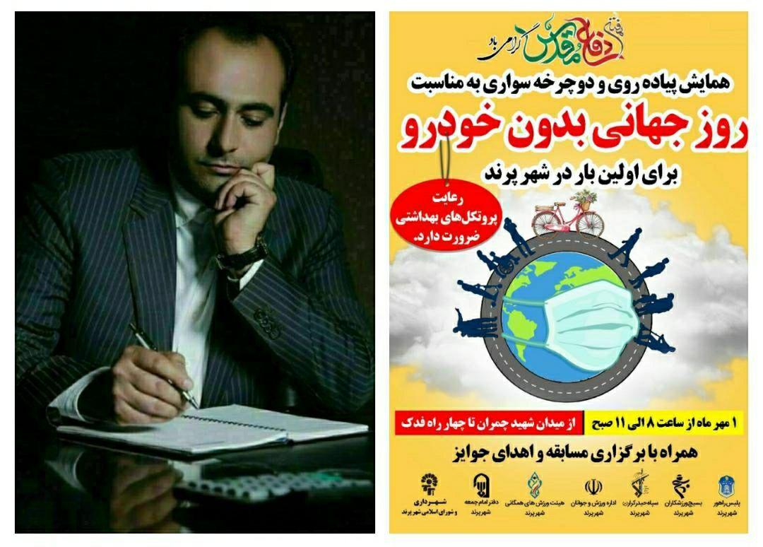 دعوت سخنگوی شورای اسلامی شهر پرند از مردم جهت شرکت در همایش پیاده روی و دوچرخه سواری به مناسبت روز جهانی بدون خودرو