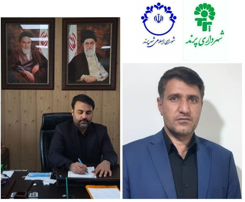 پیام تسلیت شهردار و رئیس شورای اسلامی شهر پرند به مناسبت