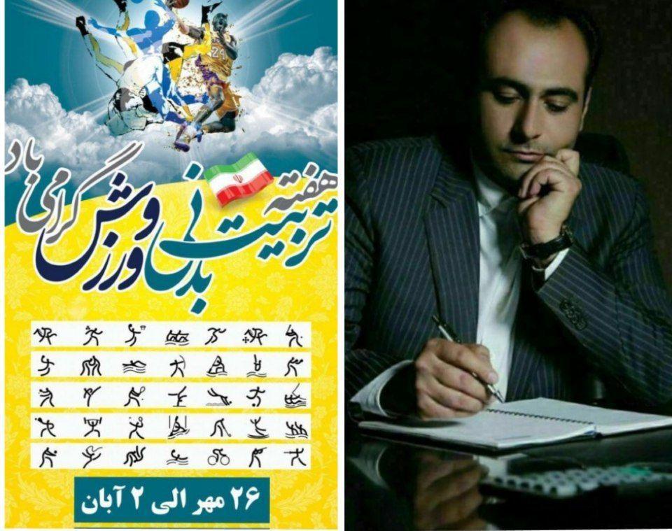 پیام تبریک رئیس کمیسیون ورزش و جوانان شورای اسلامی شهر پرند به مناسبت هفته تربیت بدنی
