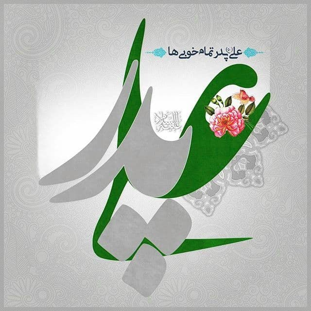 پیام تبریک شهردار و اعضای شورای اسلامی شهر پرند به مناسبت ۱۳ رجب و روز پدر