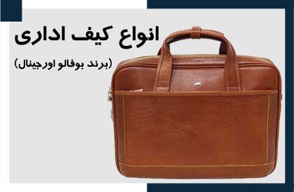 کیف اداری تمام چرم برند بوفالو اورجینال