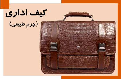 خرید کیف اداری تمام چرم بوفالو اورجینال