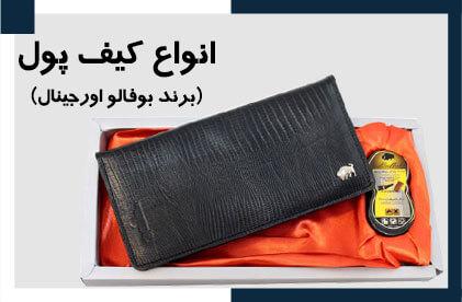 کیف پول های چرم طبیعی