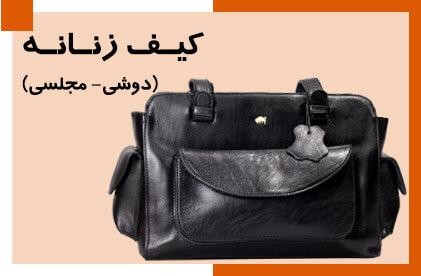 کیف دستی-دوشی زنانه با چرم طبیعی و صنعتی
