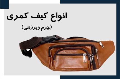 انواع کیف کمری