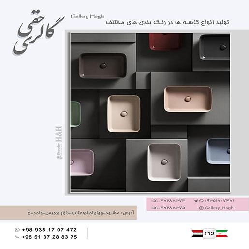 گالری حقی مجله 62