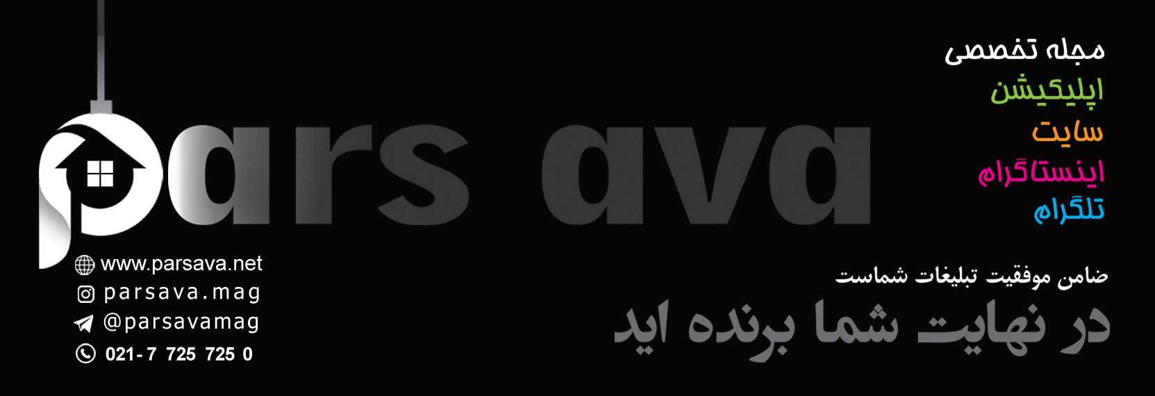 مجله پارس آوا