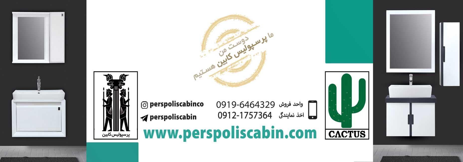 کابینت روشویی پرسپولیس کابین