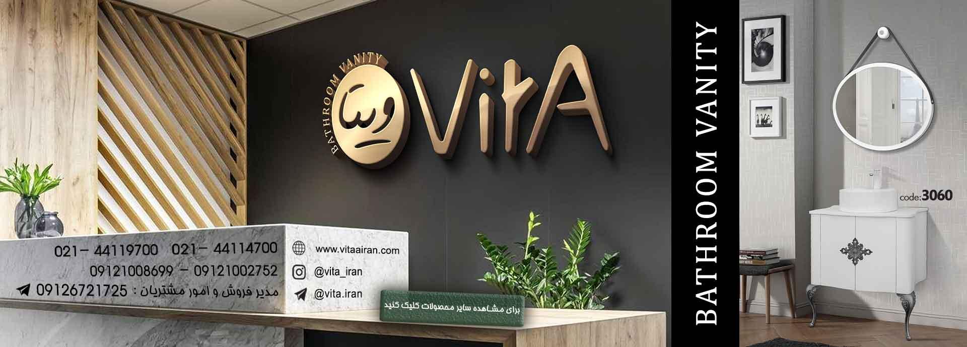کابینت روشویی ویتا