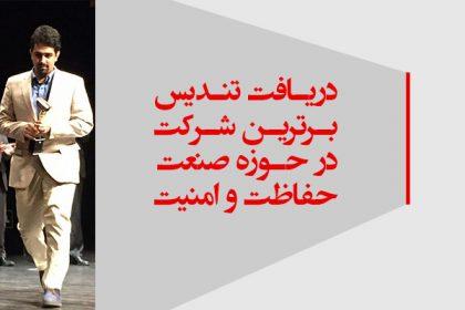 نظارت گستر ایمن؛ برترین شرکت نظارت تصویری ایران