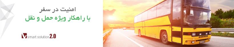 راهکار ویژه صنعت حمل و نقل