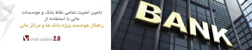 راهکار های ویژه بانک ها و مراکز مالی