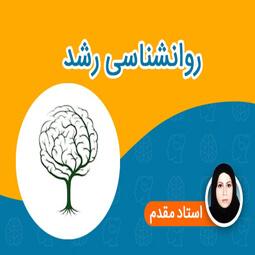 کلاس آنلاین روانشناسی رشد ویژه کنکور دکتری روانشناسی (شرح درس)