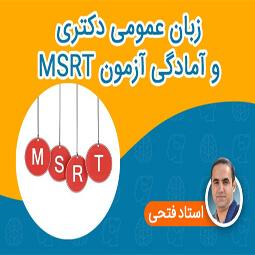 کلاس زبان عمومی دکتری+آمادگی آزمون MSRT