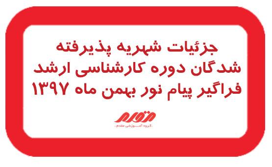 اعلام شهریه کارشناسی ارشد فراگیر پیام نور بهمن 97