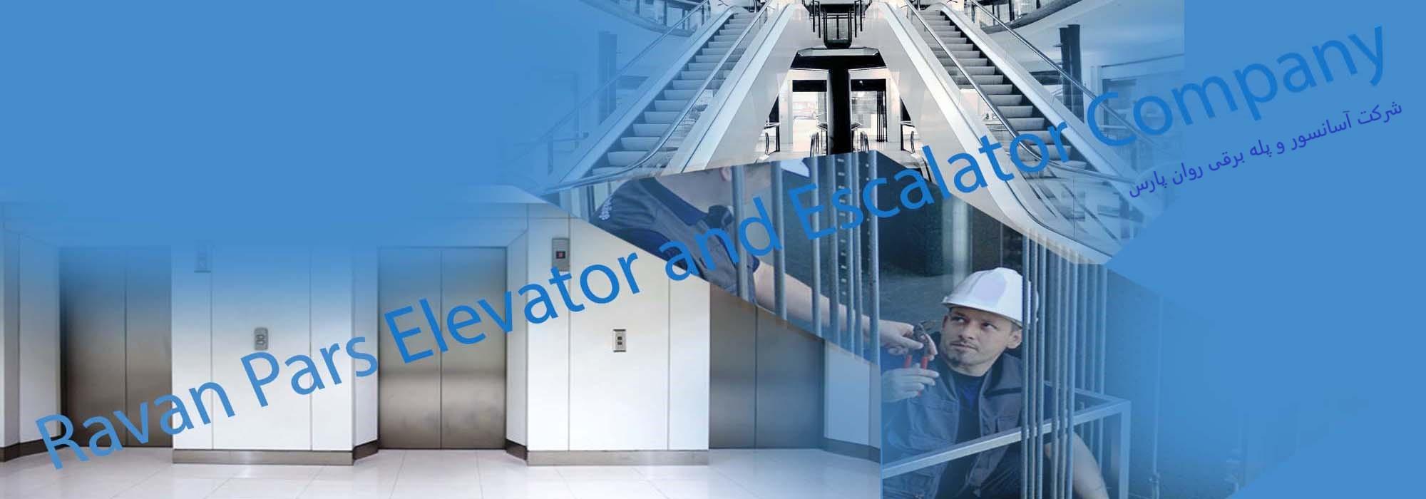 شرکت آسانسور و پله برقی روان پارس